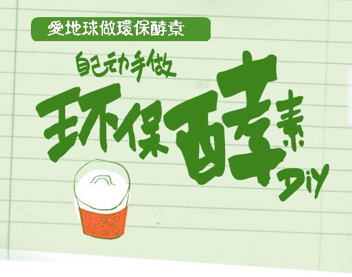 环保酵素种植水稻
