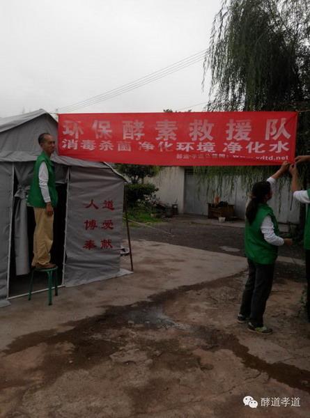 苏州义工联