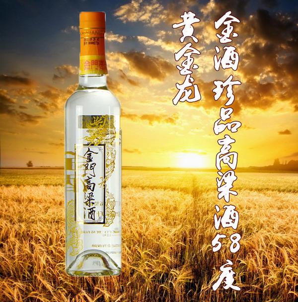 高粱酒配方