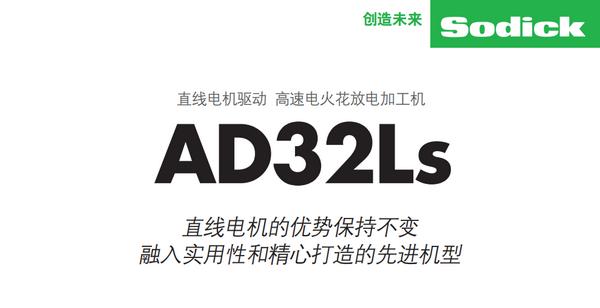 AD32Ls